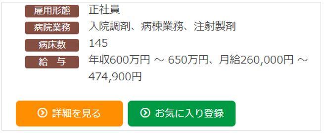 転職ゴリ薬 年収600万円以上 求人例