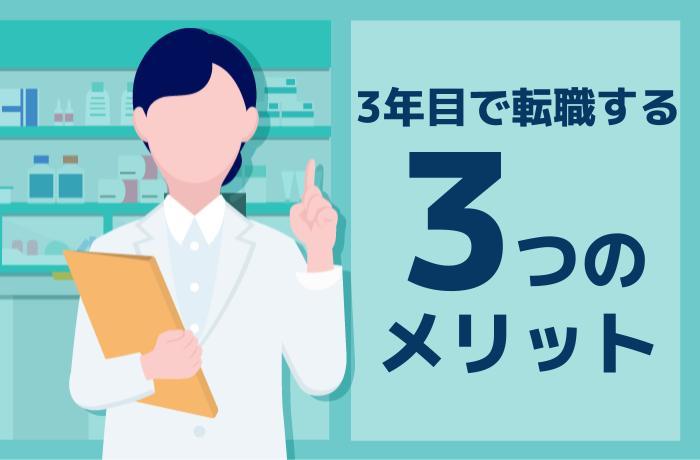【必見】薬剤師が3年目で転職するメリット