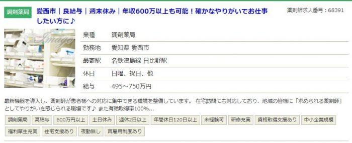 ファゲット 年収600万円以上 求人
