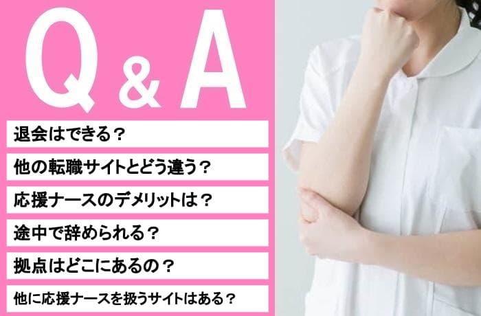 9.【Q&A】ナースパワー利用前の気になる疑問点を全て解決