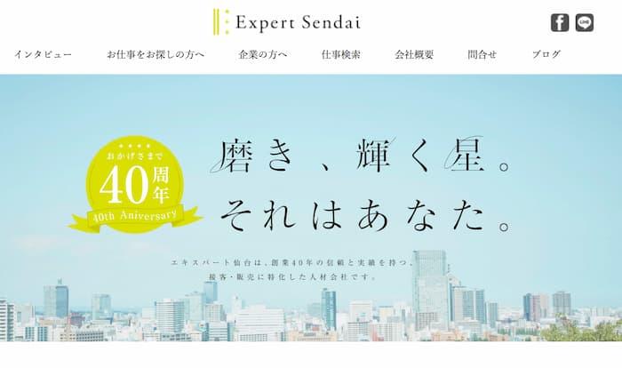 仙台で40年の歴史をもつ老舗「エキスパート仙台」