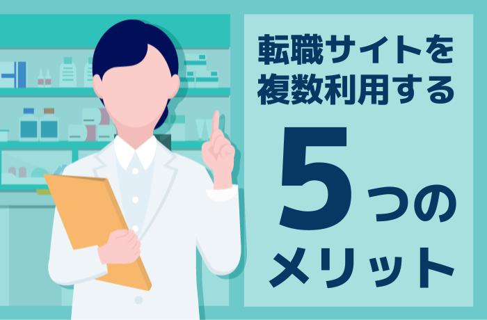 【必見】薬剤師転職サイトを複数利用するメリット