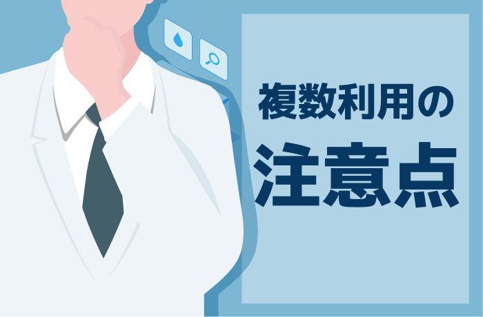 失敗を防ぐ!薬剤師転職サイトを複数利用する際の注意点