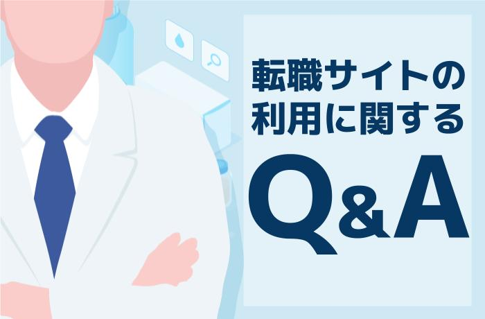 薬剤師転職サイトの利用に関するQ&A