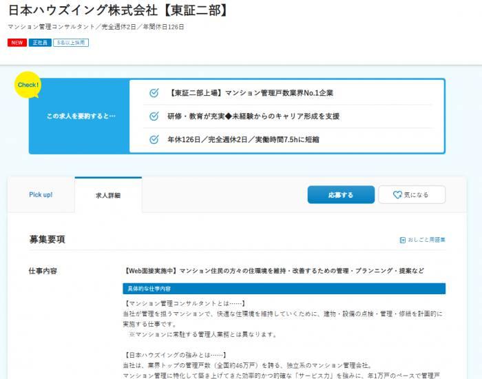 日本ハイズイング株式会社の求人
