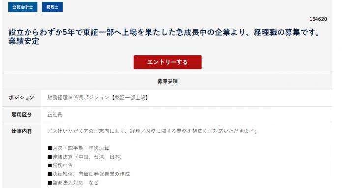 士業特化型の転職エージェント「MS-Japan」