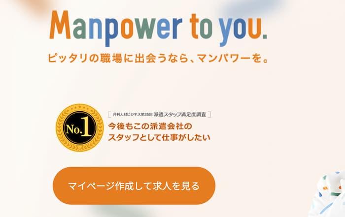 求人数の多い老舗派遣会社「マンパワー」