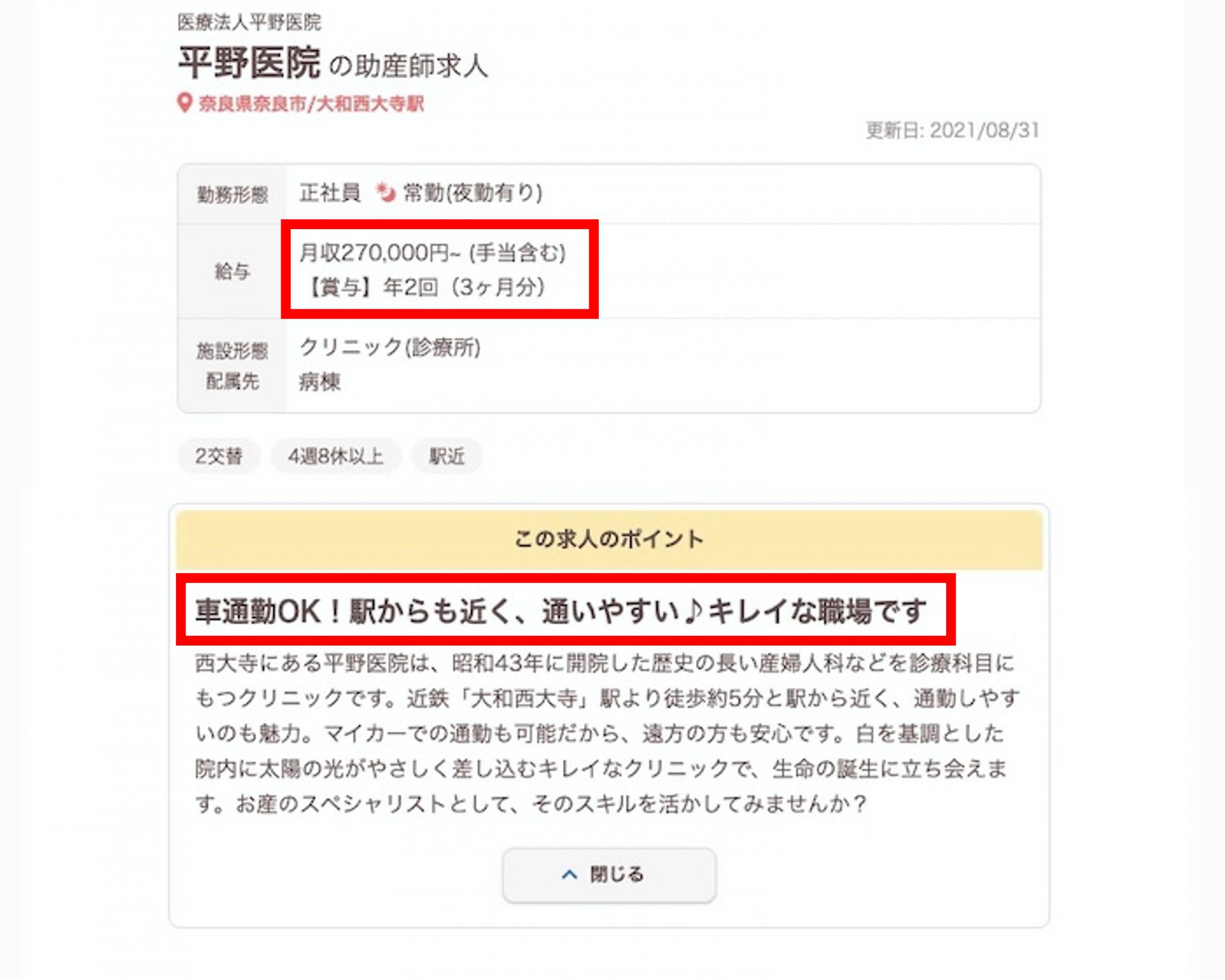 奈良県 看護師転職サイト 求人情報