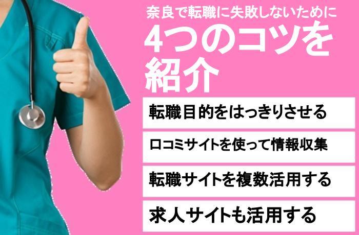 奈良県 看護師転職サイト