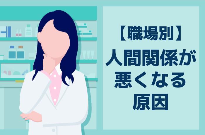 【職場別】薬剤師の人間関係が悪くなる原因