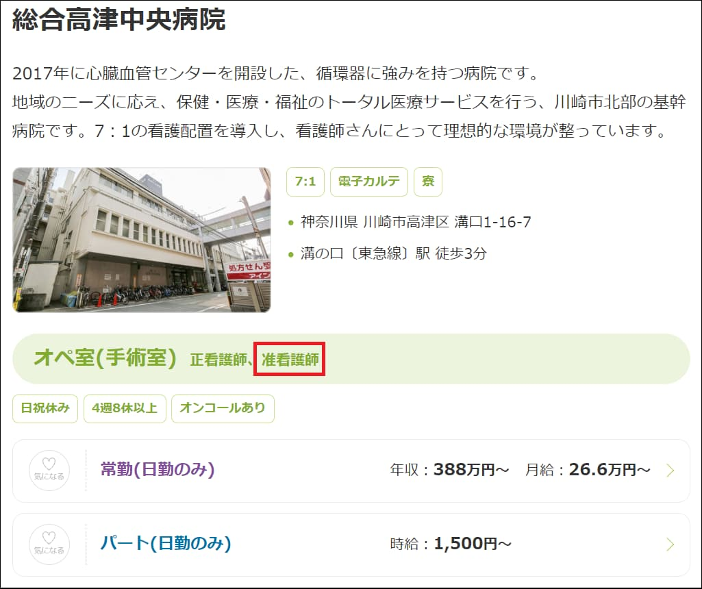 神奈川県の未経験可の手術室看護師求人