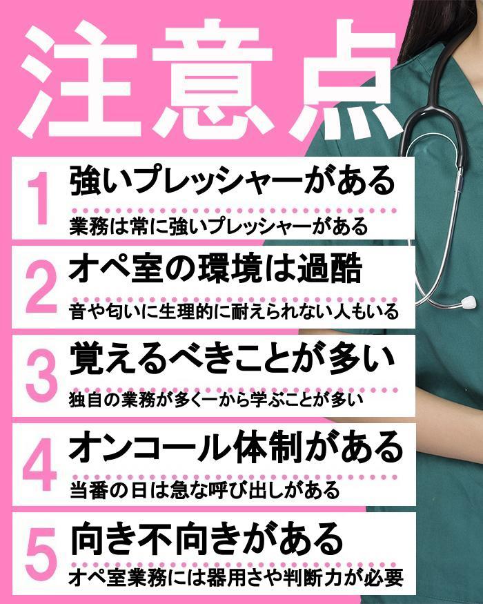 手術室看護師に転職する場合の注意点