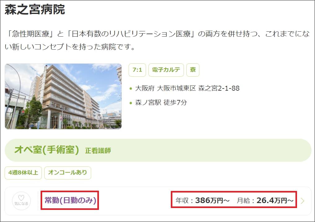大阪府の未経験可の手術室看護師求人
