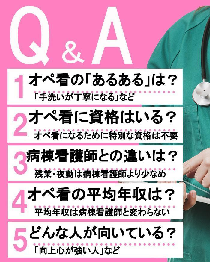 【Q&A】手術室看護師への転職でよくある悩みと疑問