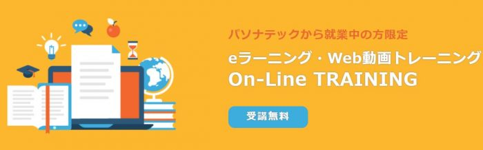 On-Line TRAINING パソナテック