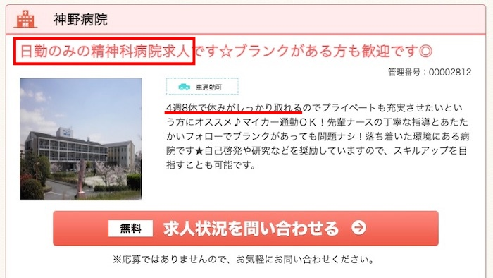 佐賀県 求人情報