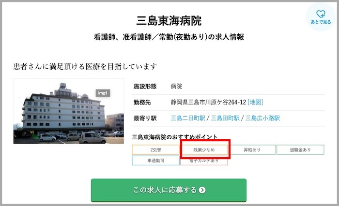 静岡県 看護師 求人
