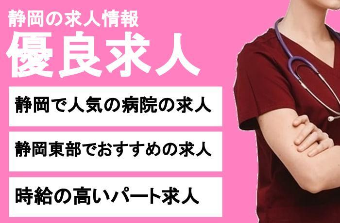 看護師 転職サイト 静岡県