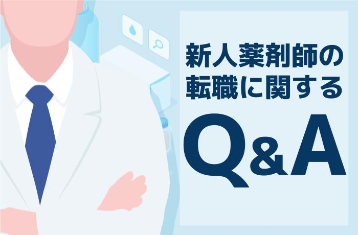 【Q&A】新人薬剤師によくある疑問や不安を解消