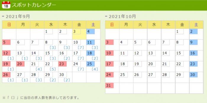 ファーマプレミアム スポットカレンダー