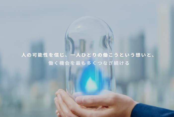 【業界最大級の派遣会社】スタッフサービス