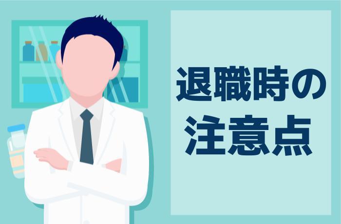 薬剤師が退職する際の注意点4つ