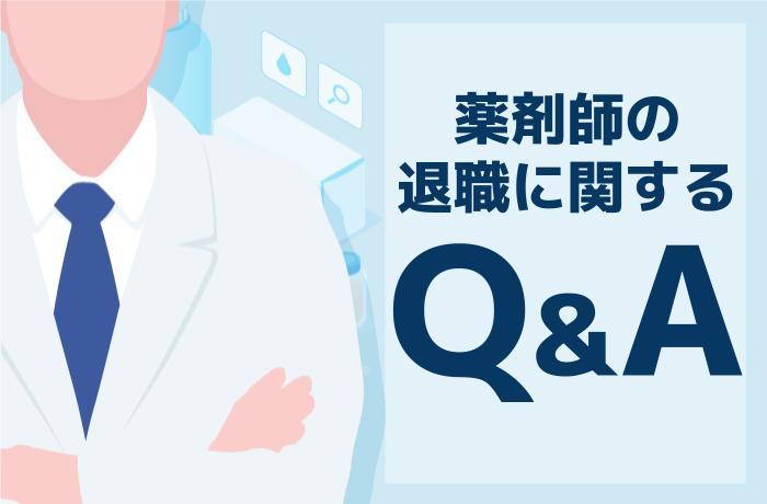 薬剤師の退職に関するQ&A
