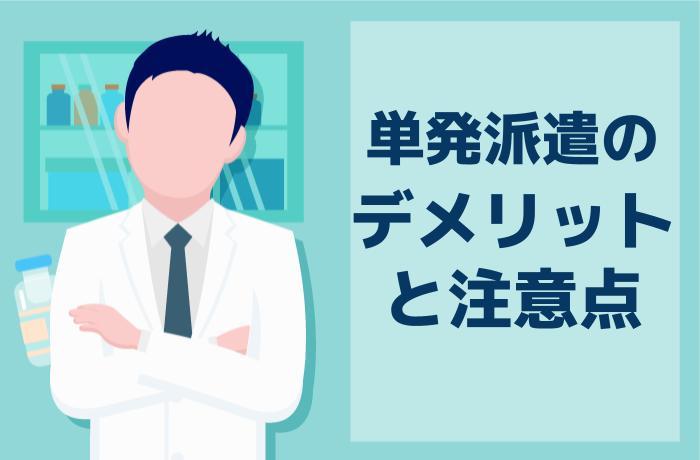 【注意】単発派遣薬剤師のデメリット