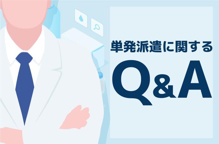単発派遣薬剤師に関するQ&A
