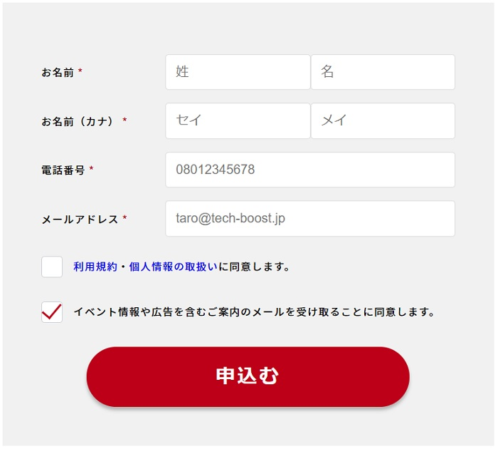 テックブースト 登録画面
