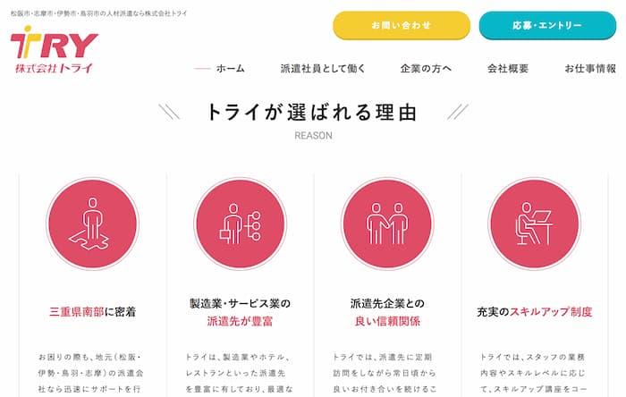 三重県南部で仕事を探すなら「トライ」