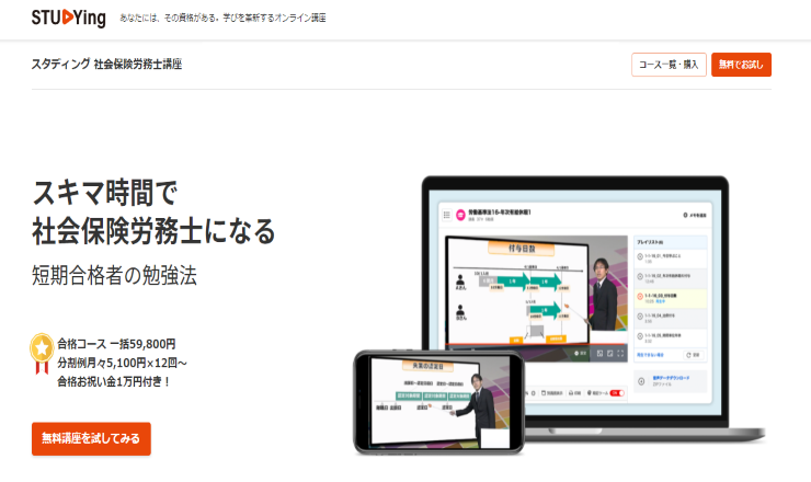 スタディング_社労士_アイキャッチ
