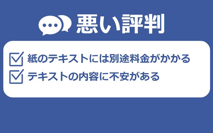 スタディング_社労士_悪い評判