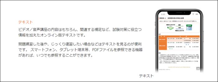 スタディング_税理士_テキスト