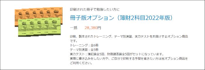 スタディング_税理士_冊子