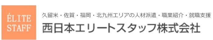 九州エリアに特化「西日本エリートスタッフ」