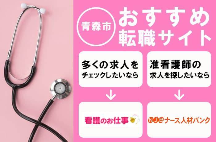 青森市でおすすめの看護師転職サイト
