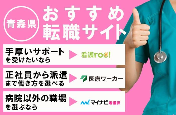 青森県でおすすめの看護師転職サイト3選