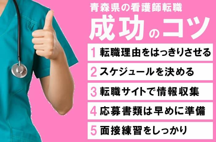 青森での看護師転職が成功するコツ5選