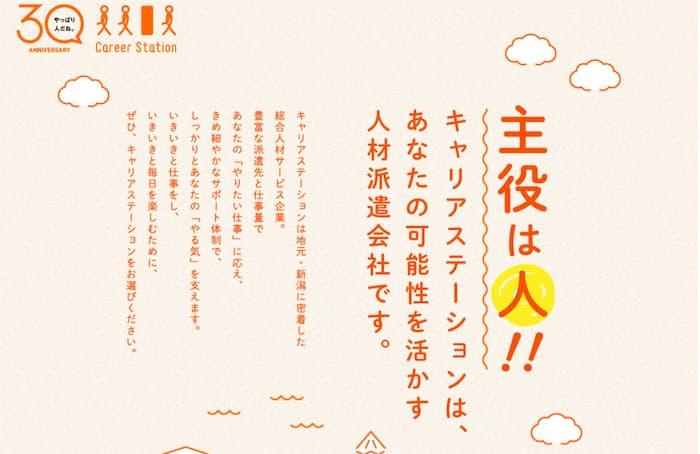 新潟で30年の歴史をもつ老舗「キャリアステーション」