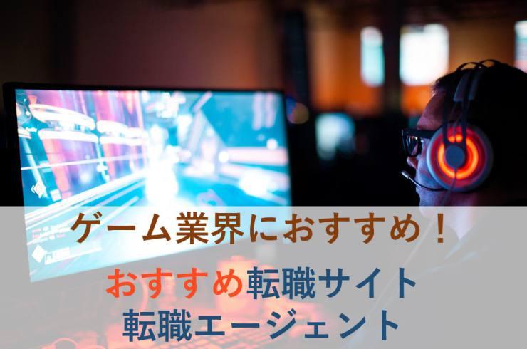 ゲーム業界 転職サイト