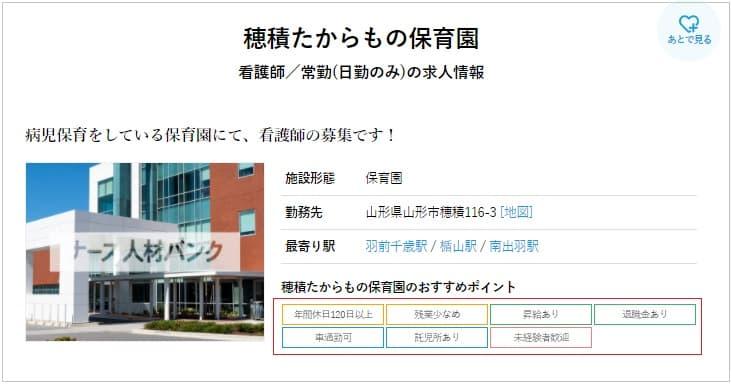 【山形市】病児保育の保育園求人