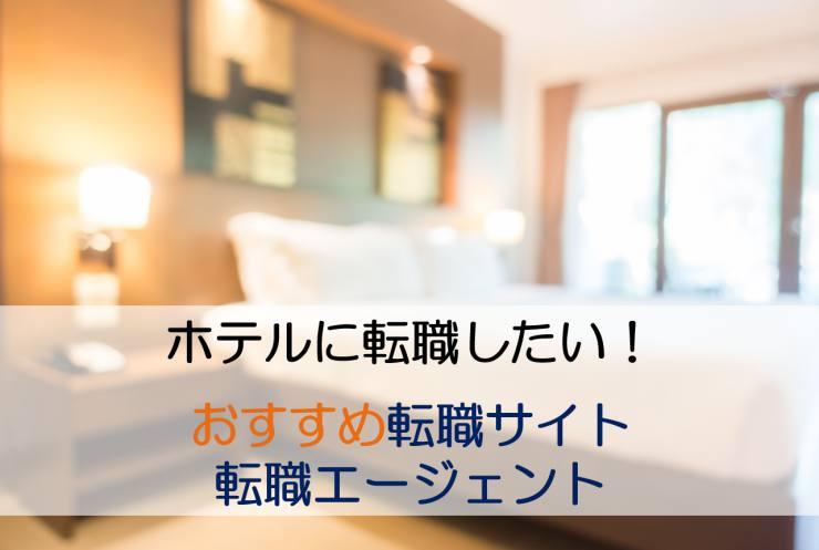 ホテル 転職サイト
