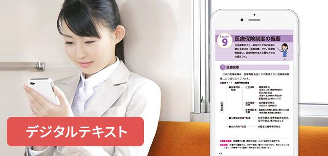 ユーキャン医療事務デジタルテキスト