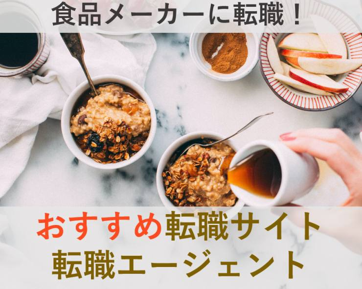 食品メーカー 転職サイト