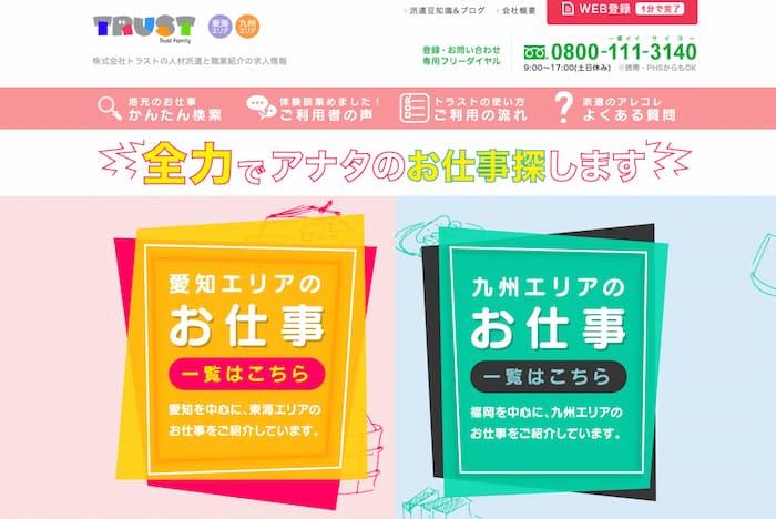 愛知県全域での仕事紹介「トラスト」