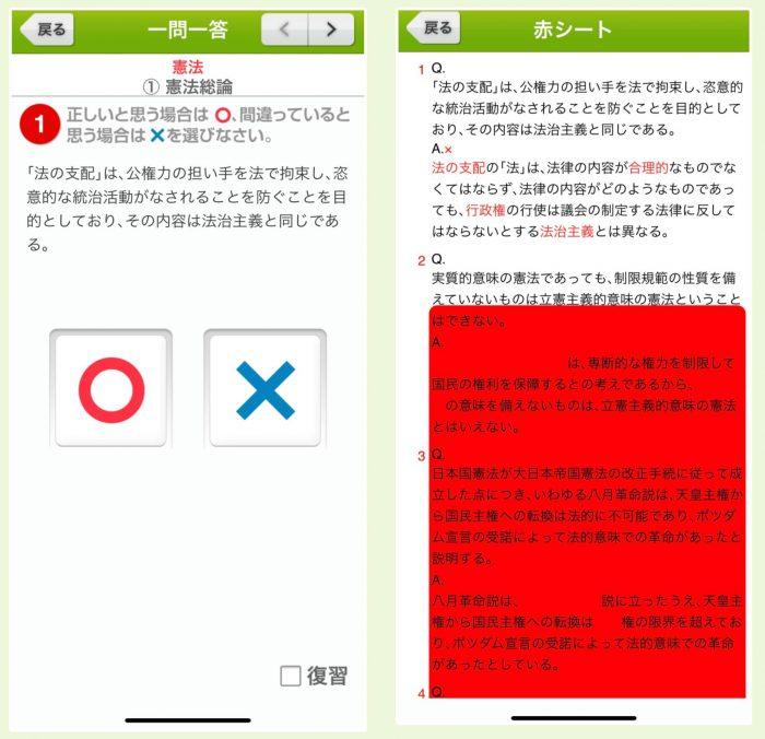 ユーキャン行政書士アプリ一問一答2021年版
